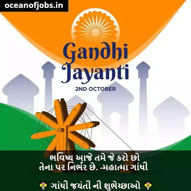 Gandhi Jayanti Quotes in Gujarati