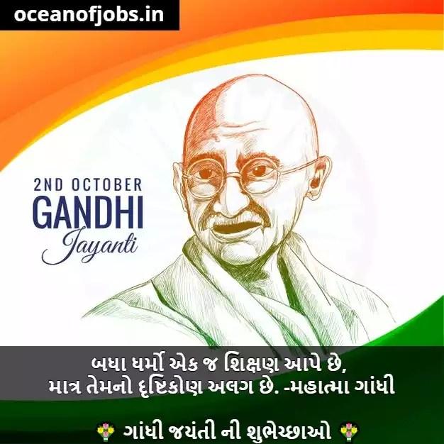 Gandhiji Suvichar in Gujarati