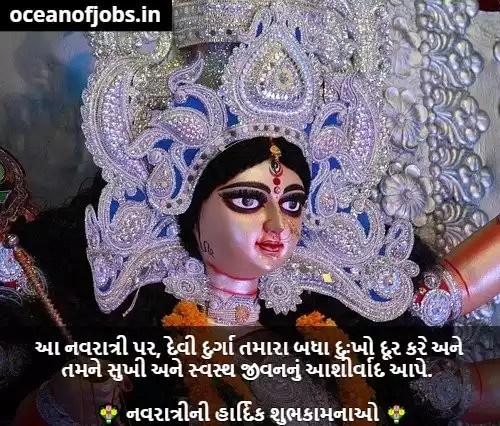 Navratri Message in Gujarati