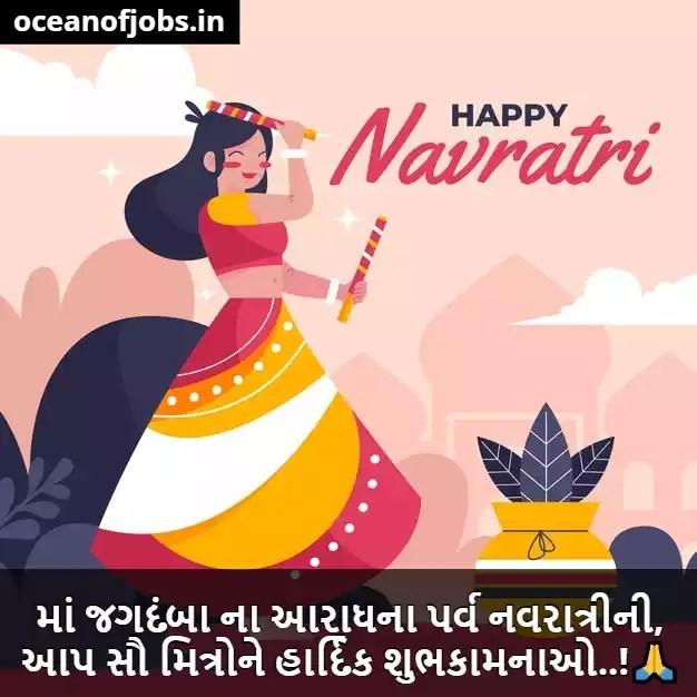 Navratri Wishes, Quotes, Shayari, Message and Status in Gujarati