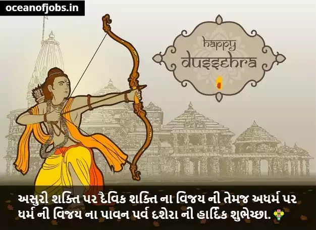 Vijayadashami Wishes in Gujarati