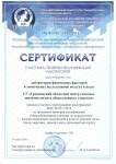 Сертификат2_01