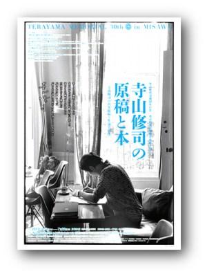 130501terayamashuji