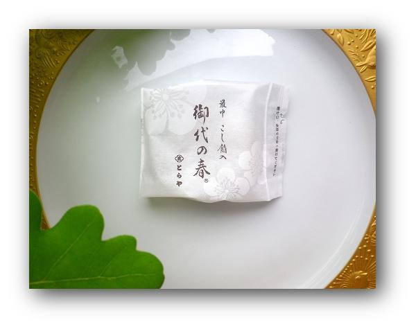 150616torayamiyonoharu