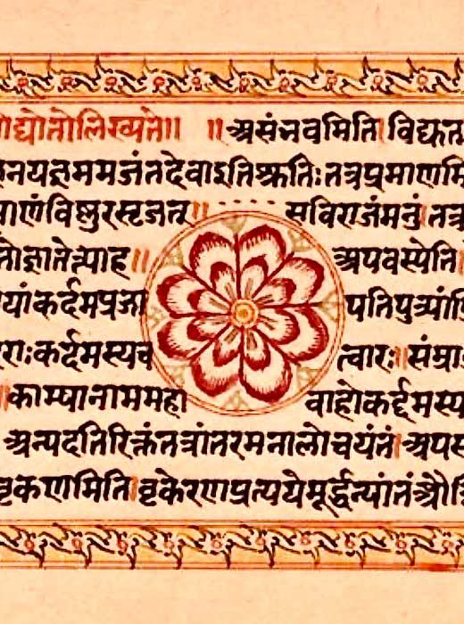 Sanskrit Level 6