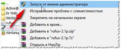 Rufus-Zapusk-OT-Admina