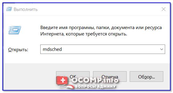 MDSCHED - คำสั่งสำหรับการตรวจสอบ RAM (Win + R)