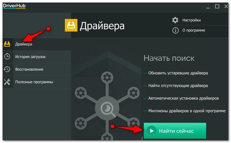 DriverHUB - প্রধান প্রোগ্রাম উইন্ডো