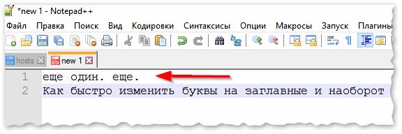 记事本++寄存器更改了