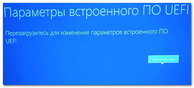 再起動(ノートパソコン自体が自動的にメインUEFI / BIOSページを開く)