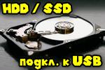 Kak-Podklyuchit-k-USB