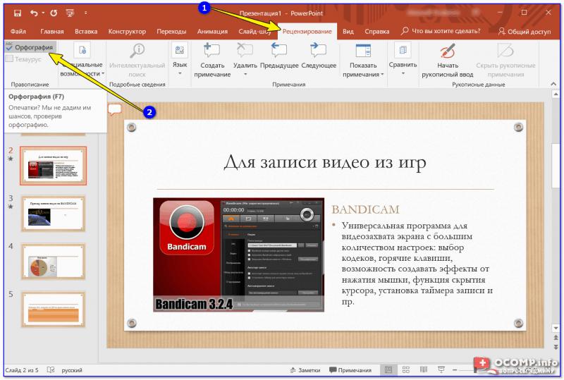 A helyesírási ellenőrzés áttekintése (PowerPoint 2019)