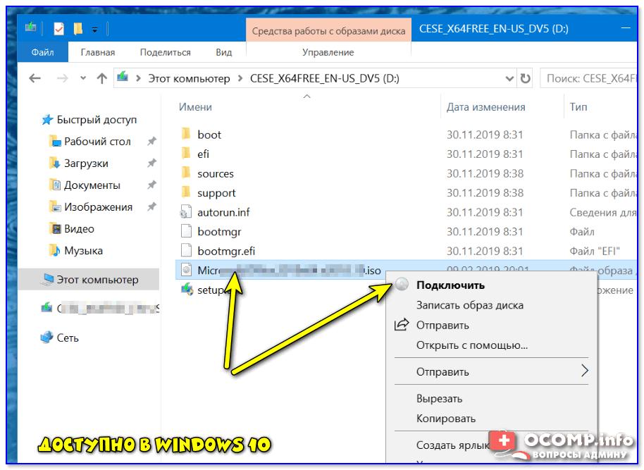 Kết nối ... (Tùy chọn có sẵn trong Windows 10)