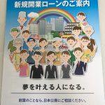 日本政策金融公庫で創業融資を受けてみた