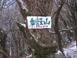 黍殻山山頂