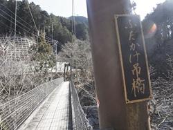 ふだかけ吊橋