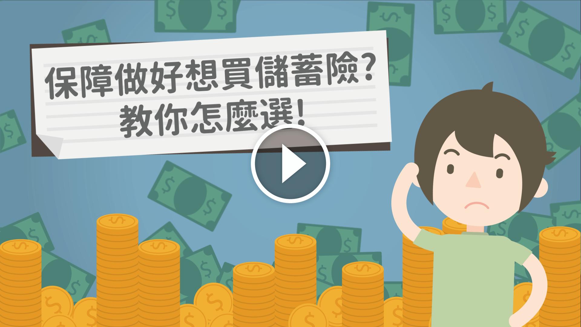 保障做好想買儲蓄險?教你怎麼選!