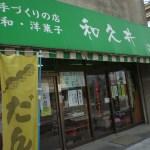 和久井商店
