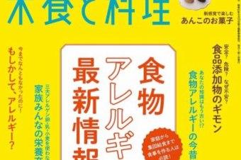 市販のあんこを使った手作り和菓子