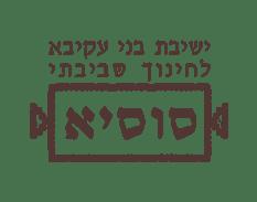 שמואל הראל יועץ ארגוני כלכלי ישיבת סוסיא