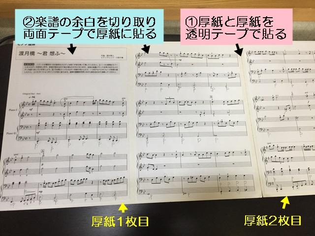 楽譜 カバー 手作り 紙