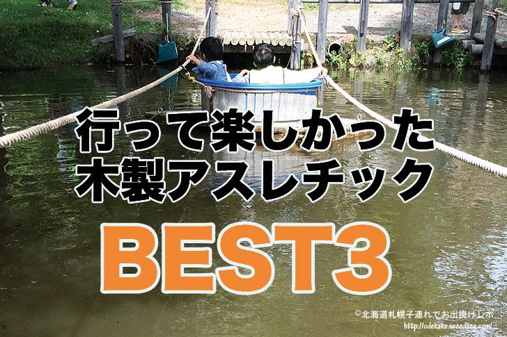 行って楽しかった木製アスレチック遊具の遊び場BEST3