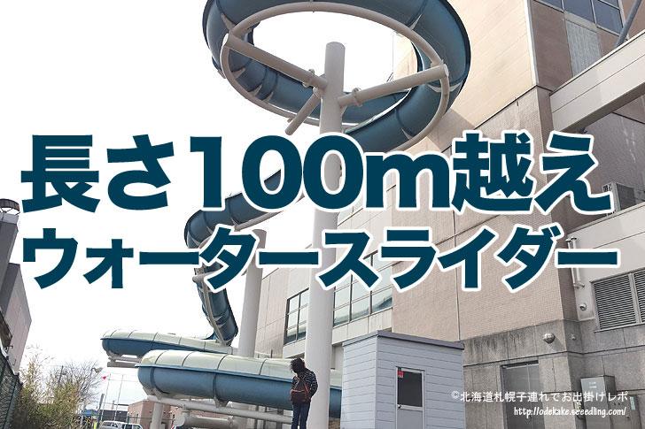 長さ100m越えのウォータースライダー!千歳市温水プールに行って来ました。