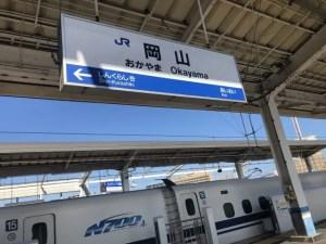 okayama-east