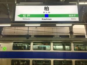 kashiwa-west