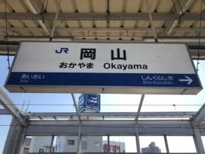 okayama-west