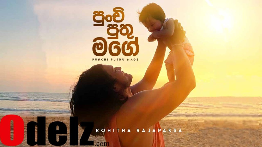 punchi-puthu-mage-rohitha-rajapaksa-mp3-download