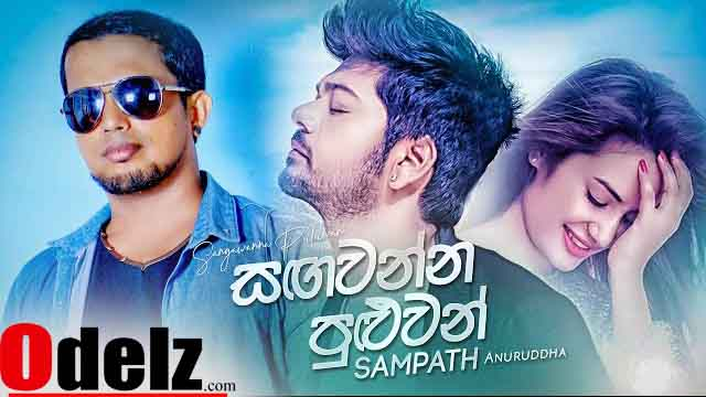 sangawanna-puluwan-mp3-download-sampath-anuruddha
