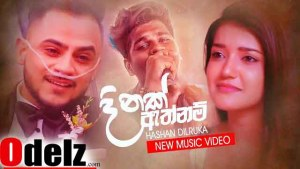 dinak-athnam-mp3-download