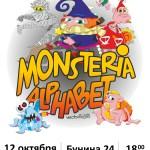 «Monsteria alphabet» — выставка Евгения Ларионова в Одессе