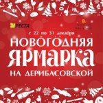 Новогодняя ярмарка на Дерибасовской