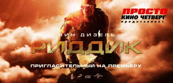 «Интер-Фильм Украина» представит в Одессе премьеру третьей части фантастического экшна «Риддик»