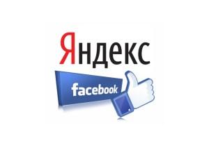 Партнерство Яндекс и Facebook