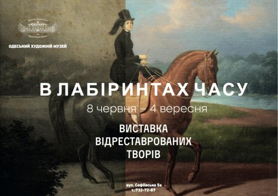 Одесский художественный музей / Odessa Fine Arts Museum