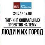 Питчинг социальных проектов на тему «Люди и их город», Одесса