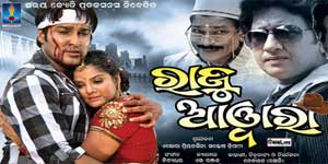 Odia film in 2012