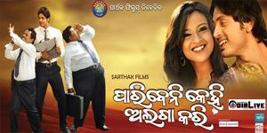 2013 oriya films