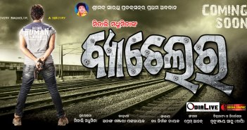 odia film release dates