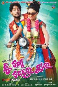 Riya and amlan odia film