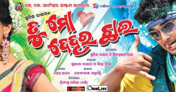odia film in durga puja 2013