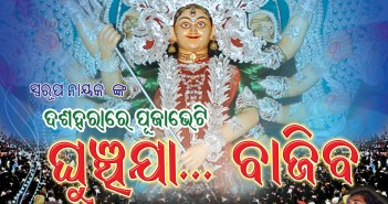 odia durga puja songs mp3