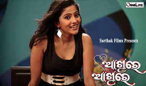 akhire-akhire-odia-film-released