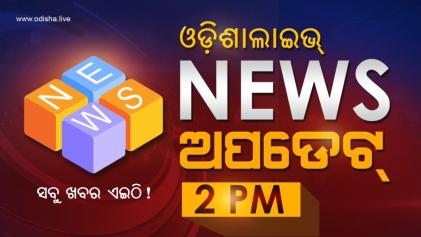 ODISHALIVE_NEWS UPDATE_2PM