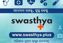 swasthya plus