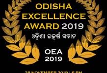 Odisha Excellence Award 2019