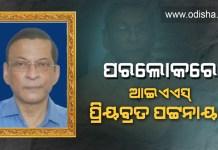 IAS Piyabrata